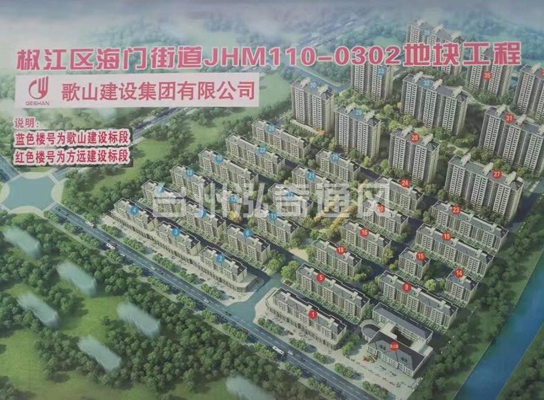 椒江区海门街道安置房歌山项目